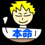 3/15レース予想(競艇)松井の1号艇でストップ