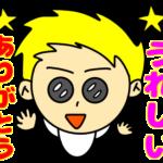 3/23レース予想(競艇)最新LINEスタンプ日常編もリリース