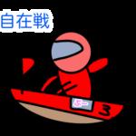 8/4レース予想(競艇)4レース連続的中状態。