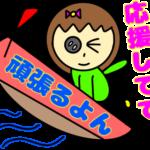 11/5レース予想/ボートレース/常滑/江戸川「女子戦良い感じかな」