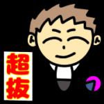 7/29レース予想(競艇)月末勝負第5弾
