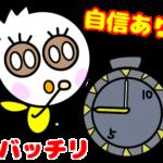 競艇予想3月18日/ボートレース/戸田/若松