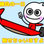 12/31レース予想(競艇)新女王決戦